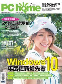 PC home電腦家庭 [第246期]:Windows 10 年度更新搶先看