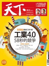 天下雜誌 2016/07/06 [第601期]:工業4.0 58秒的競爭