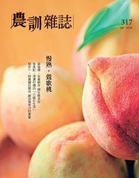 農訓雜誌 [第317期]:慢熟.鶯歌桃