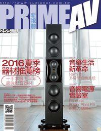 Prime AV新視聽 [第255期]:2016夏季器材推薦榜