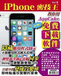 iPhone 密技王 [第5期]:教你用AppCake 免費下載軟件
