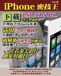 iPhone 密技王 [第6期]:下載PSP . NDS. PS.等大型遊戲 不用自己找Game來源