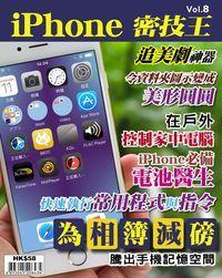 iPhone 密技王 [第8期]:為相簿減磅