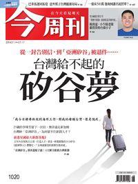 今周刊 2016/07/11 [第1020期]:台灣給不起的矽谷夢