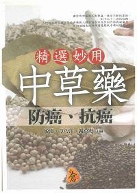 精選妙用中草藥防癌抗癌