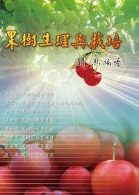 果樹生理與栽培