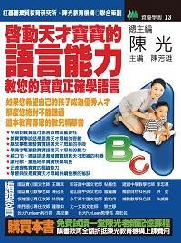 啟動天才寶寶的語言能力