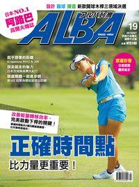 ALBA 阿路巴高爾夫雜誌 [第19期]:正確時間點