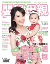 嬰兒與母親 [第477期]:懷孕40週  產檢懶人包