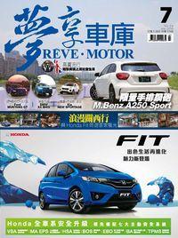 REVE Motor 夢享車庫 [第24期]:浪漫關西行 與Honda Fit同遊客家風光