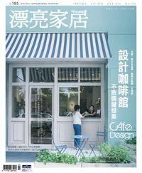 漂亮家居 [第185期]:設計咖啡館 不敗關鍵提案