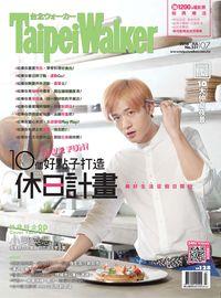 Taipei Walker [第231期]:10個好點子打造休日計畫