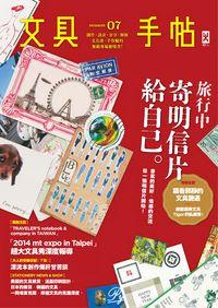文具手帖. season 07, 旅行中,寄明信片給自己