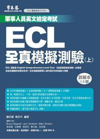 ECL全真模擬測驗 [有聲書]. 上