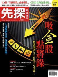 先探投資週刊 2016/07/09 [第1890期]:吸金股點將錄