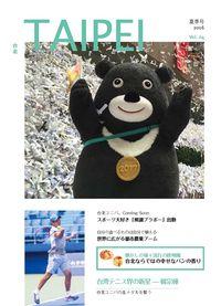 台北 [Vol. 4]:スポーツ大好き「熊讃ブラボー」出動