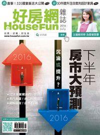 好房網雜誌 [第36期]:下半年 房市大預測