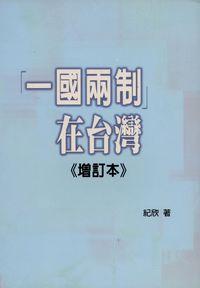 「一國兩制」在臺灣