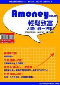 Amoney財經e周刊 2016/07/11 [第189期]:輕鬆致富 大錢小錢一把抓