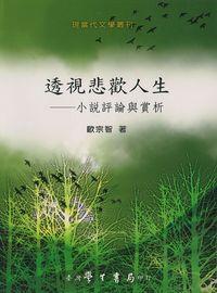 透視悲歡人生:小說評論與賞析