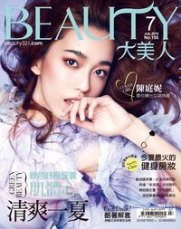Beauty大美人 [第155期]:清爽一夏