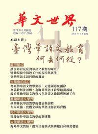 華文世界 [第117期]:臺灣華語文教育何去何從?