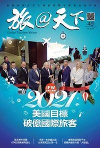 旅@天下 [第49期]:IPW交易狂歡節 美國2021目標破億國際旅客