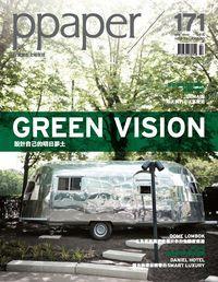 Ppaper [第171期]:GREEN VISION 設計自己的明日夢土