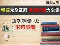 語言大師 韓語詞彙. 2, 形容詞篇