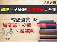 語言大師 韓語詞彙. 3, 職業篇、交通工具篇、服裝篇