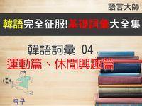 語言大師 韓語詞彙. 4, 運動篇、休閒興趣篇