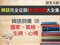語言大師 韓語詞彙. 6, 國家、氣候、生病、心情