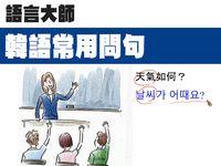 語言大師 韓語常用問句