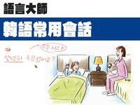 語言大師 韓語常用會話