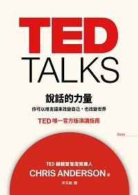 TED talks說話的力量:你可以用言語來改變自己,也改變世界:TED唯一官方版演講指南