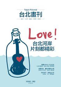 臺北畫刊 [第582期]:Love ! 台北河岸 片刻都精彩