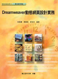 Dreamweaver動態網頁設計實務