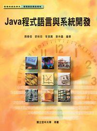 Java程式語言與系統開發