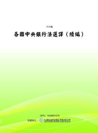 各國中央銀行法選譯. 續編