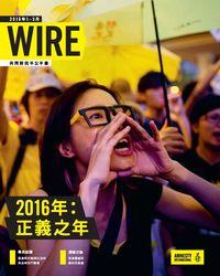 WIRE國際特赦組織通訊 [2016年1-3月]:2016年 : 正義之年