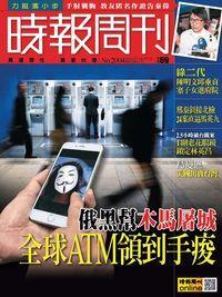 時報周刊 2016/07/15 [第2004期]:俄黑幫 木馬屠城 全球ATM領到手痠