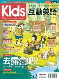 Kids互動英語 [有聲書]. No.1, 去露營吧!