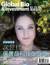 環球生技月刊 [第34期] [2016年07月號]:次世代 保養品科技在台灣