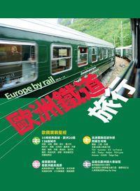 歐洲鐵道旅行