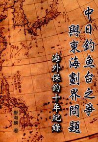 中日釣魚臺之爭與東海劃界問題:海外保釣十年紀錄