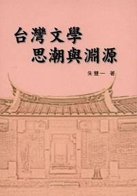 臺灣文學思潮與淵源