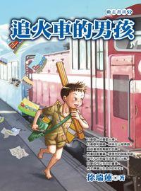 追火車的男孩
