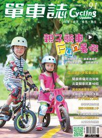 單車誌 [第91期] [有聲書]:親子騎車Fun暑假