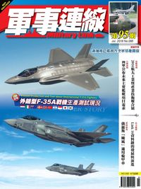 軍事連線 [第95期]:外銷型F-35A戰機生產測試現況
