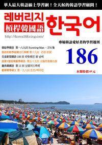 槓桿韓國語學習週刊 2016/07/20 [第186期] [有聲書]:韓綜學韓語  第一八九回 Running Man - 274 集